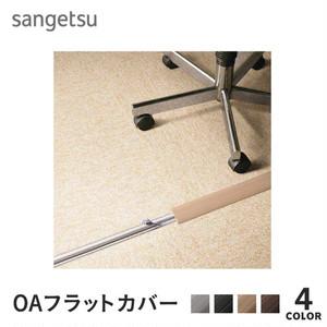 【タイルカーペット床の配線をスッキリ】OAフラットカバー 長さ2m 蓋部+底部セット