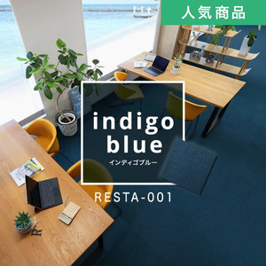 リスタオリジナル 激安タイルカーペット RESTA001 インディゴブルー 1枚単位で購入OK