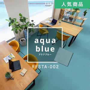 リスタオリジナル 激安タイルカーペット RESTA002 アクアブルー 1枚単位で購入OK