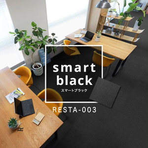 リスタオリジナル 激安タイルカーペット RESTA003 スマートブラック 1枚単位で購入OK