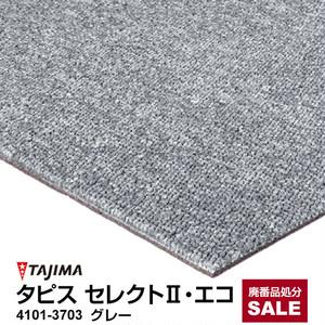【廃番品処分セール】タジマ タイルカーペット タピス セレクトII・エコ 4101-3703 グレー