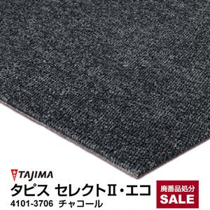 【廃番品処分セール】タジマ タイルカーペット タピス セレクトII・エコ 4101-3706 チャコール