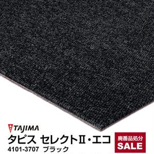 【廃番品処分セール】タジマ タイルカーペット タピス セレクトII・エコ 4101-3707 ブラック