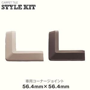 サンゲツ 高級タイルカーペット STYLE KIT スタイル キット用コーナージョイント 56.4mm×56.4mm