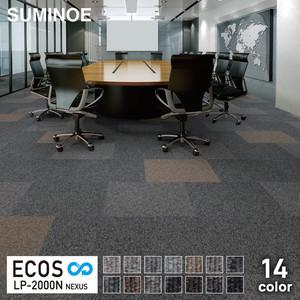 スミノエ タイルカーペット ECOS LP-2000N NEXUS グレー・ベージュ系