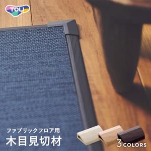 東リ ファブリックフロア用 木目見切材(裏面吸着材付き)1m×4本入