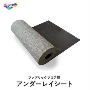 東リ ファブリックフロア用 アンダーレイシート 厚6m×幅950mm×長さ10m巻