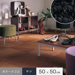 天然素材 タイルカーペット ヤシ カラードココ CC-BL-6 50cm×50cm