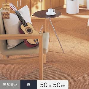 天然素材 タイルカーペット 麻 マギーサイザル 50cm角