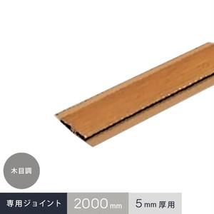 木目調ジョイント材 US-13S 2000mm
