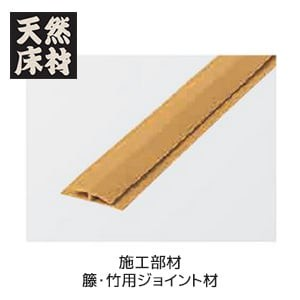 籐・竹用ジョイント材 US-33P 2000mm