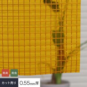 【カット販売】 糸入り透明 ビニールカーテン生地 防虫ターポリン(イエロー) E-60FYW