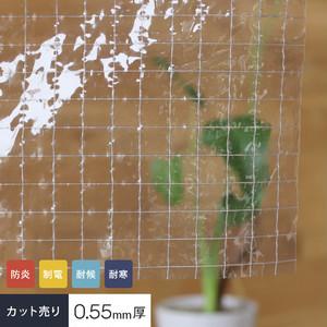 【カット販売】 糸入り透明 ビニールカーテン生地 オールマイティ RVC-55