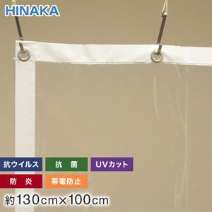 抗ウイルス・抗菌・防炎・帯電防止・UVカット ビニールカーテン 透明 約130cm×100cm