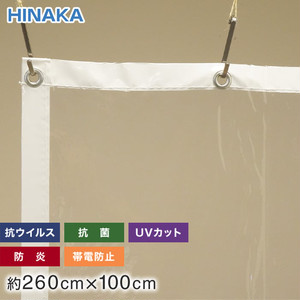 抗ウイルス・抗菌・防炎・帯電防止・UVカット ビニールカーテン 透明 約260cm×100cm