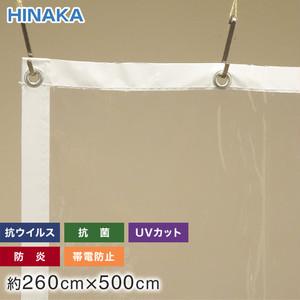 抗ウイルス・抗菌・防炎・帯電防止・UVカット ビニールカーテン 透明 約260cm×500cm