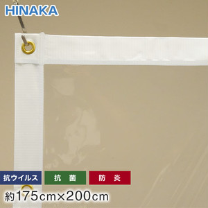 抗ウイルス・抗菌・防炎 ビニールカーテン 透明 HE-300V 約175cm×200cm