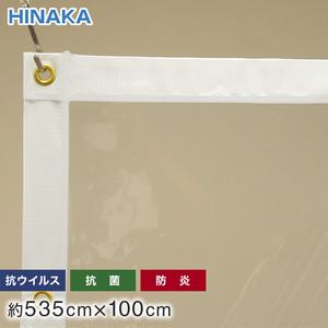 抗ウイルス・抗菌・防炎 ビニールカーテン 透明 HE-300V 約535cm×100cm
