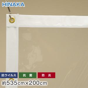 抗ウイルス・抗菌・防炎 ビニールカーテン 透明 HE-300V 約535cm×200cm