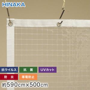 抗ウイルス・抗菌・防炎・帯電防止・UVカット ビニールカーテン 透明糸入り 約590cm×500cm