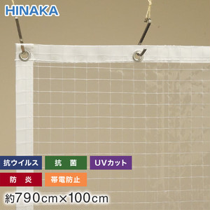 抗ウイルス・抗菌・防炎・帯電防止・UVカット ビニールカーテン 透明糸入り 約790cm×100cm