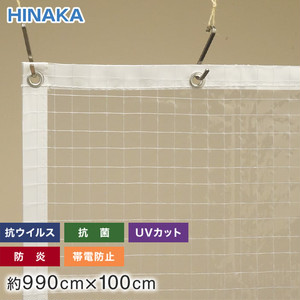 抗ウイルス・抗菌・防炎・帯電防止・UVカット ビニールカーテン 透明糸入り 約990cm×100cm
