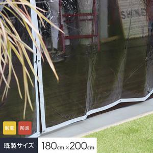 【制電・防炎】 ビニールカーテン 透明 糸無し 厚0.30mm HE-030B-A 既製サイズ 約180cm×200cm