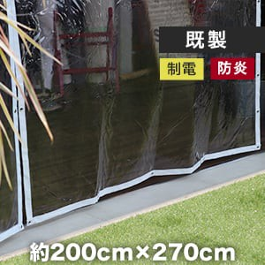 【制電・防炎】 ビニールカーテン 透明 糸無し 厚0.30mm HE-030B-B 既製サイズ 約200cm×270cm