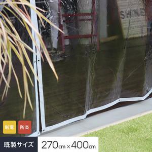 【制電・防炎】 ビニールカーテン 透明 糸無し 厚0.30mm HE-030B-C 既製サイズ 約270cm×400cm