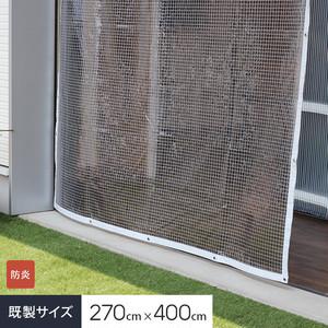 【防炎】 ビニールカーテン 透明 糸入り 厚0.25mm HE-2500FCW-C 既製サイズ 約270cm×400cm