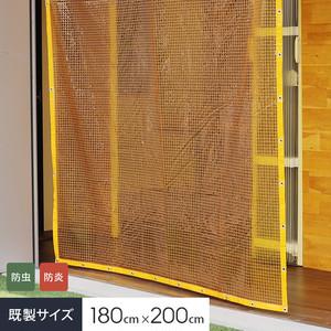 【防虫・防炎】 ビニールカーテン 透明イエロー 糸入り 厚0.25mm HE-2500FYW-A 既製サイズ 約180cm×200cm