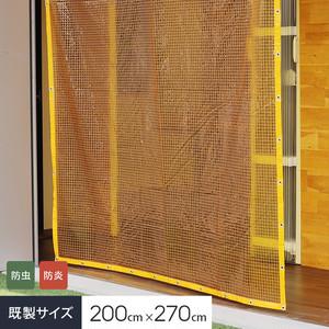 【防虫・防炎】 ビニールカーテン 透明イエロー 糸入り 厚0.25mm HE-2500FYW-B 既製サイズ 約200cm×270cm