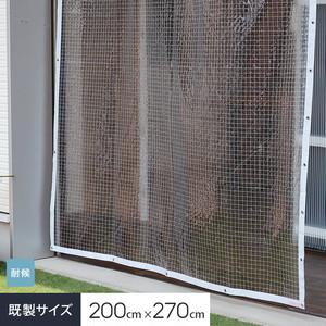 【耐候】 ビニールカーテン 透明 糸入り 厚0.15mm HE-5515-B 既製サイズ 約200cm×270cm