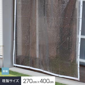 【耐候】 ビニールカーテン 透明 糸入り 厚0.15mm HE-5515-C 既製サイズ 約270cm×400cm