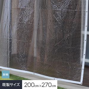 【耐候】 ビニールカーテン 透明 糸入り 厚0.30mm HE-5530-B 既製サイズ 約200cm×270cm