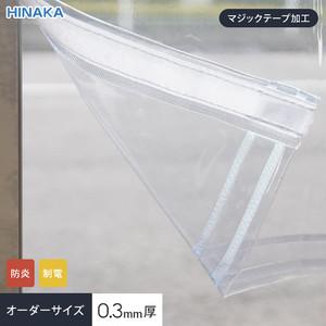 【マジックテープ加工】 ビニールカーテン 透明 厚0.30mm HE-030B サイズオーダー 片開き・両開き