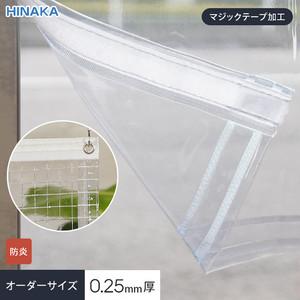 【マジックテープ加工】 ビニールカーテン 透明 糸入り 厚0.25mm HE-2500FCW サイズオーダー 片開き・両開き