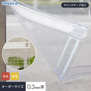 【マジックテープ加工】 ビニールカーテン 透明 糸入り 厚0.30mm HE-3000TFW サイズオーダー 片開き・両開き