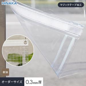 【マジックテープ加工】 ビニールカーテン 透明 糸入り 厚0.30mm HE-5530耐油 サイズオーダー 片開き・両開き