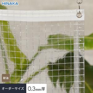 【耐油】 ビニールカーテン 透明 糸入り 厚0.30mm HE-5530耐油 サイズオーダー