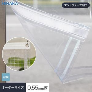 【マジックテープ加工】 ビニールカーテン 透明 糸入り 厚0.55mm HE-5560W サイズオーダー 片開き・両開き