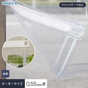 【マジックテープ加工】 ビニールカーテン 透明 糸入り 厚0.55mm HE-6000耐寒 サイズオーダー 片開き・両開き