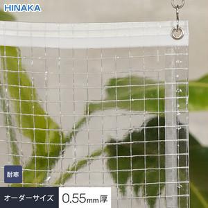 【耐寒】 ビニールカーテン 透明 糸入り 厚0.55mm HE-6000耐寒 サイズオーダー