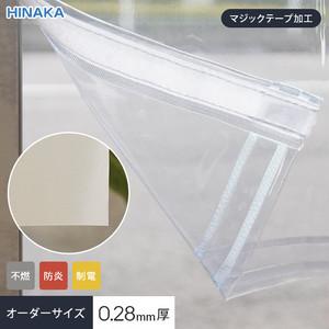 【マジックテープ加工】 ビニールカーテン 厚0.28mm HG-1025BT サイズオーダー 片開き・両開き