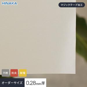 【不燃・制電】 ビニールカーテン 厚0.28mm HG-1025BT サイズオーダー
