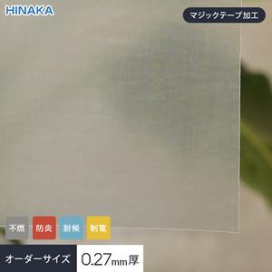 【不燃・耐候】 ビニールカーテン 微透明 厚0.27mm HG-1025CL サイズオーダー