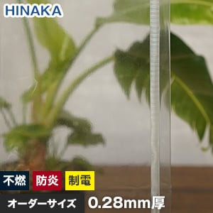 【不燃・制電】 ビニールカーテン 透明 厚0.28mm HG-1200FB サイズオーダー
