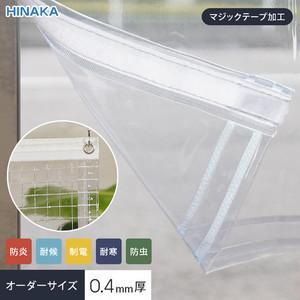 【マジックテープ加工】 ビニールカーテン 透明 糸入り 厚0.40mm HKS-4000FT サイズオーダー 片開き・両開き