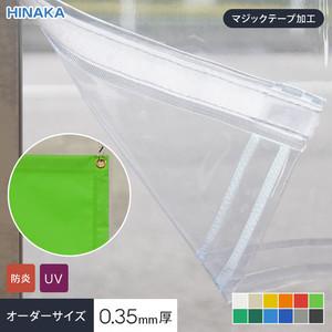 【マジックテープ加工】 カラーターポリン ビニールカーテン 厚0.35mm HTH-3500 サイズオーダー 片開き・両開き
