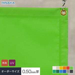 【UVカット・防炎】カラーターポリン ビニールカーテン 厚0.50mm HTH-5000 サイズオーダー
